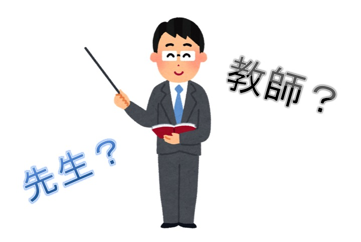 "What is the difference between ""先生(せんせい)"" and ""教師(きょうし)"""
