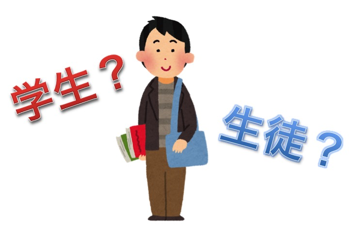What is the difference between 学生 and 生徒 ?