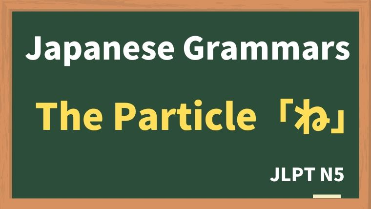 "【JLPT N5 Grammar】The particle ""ね"""
