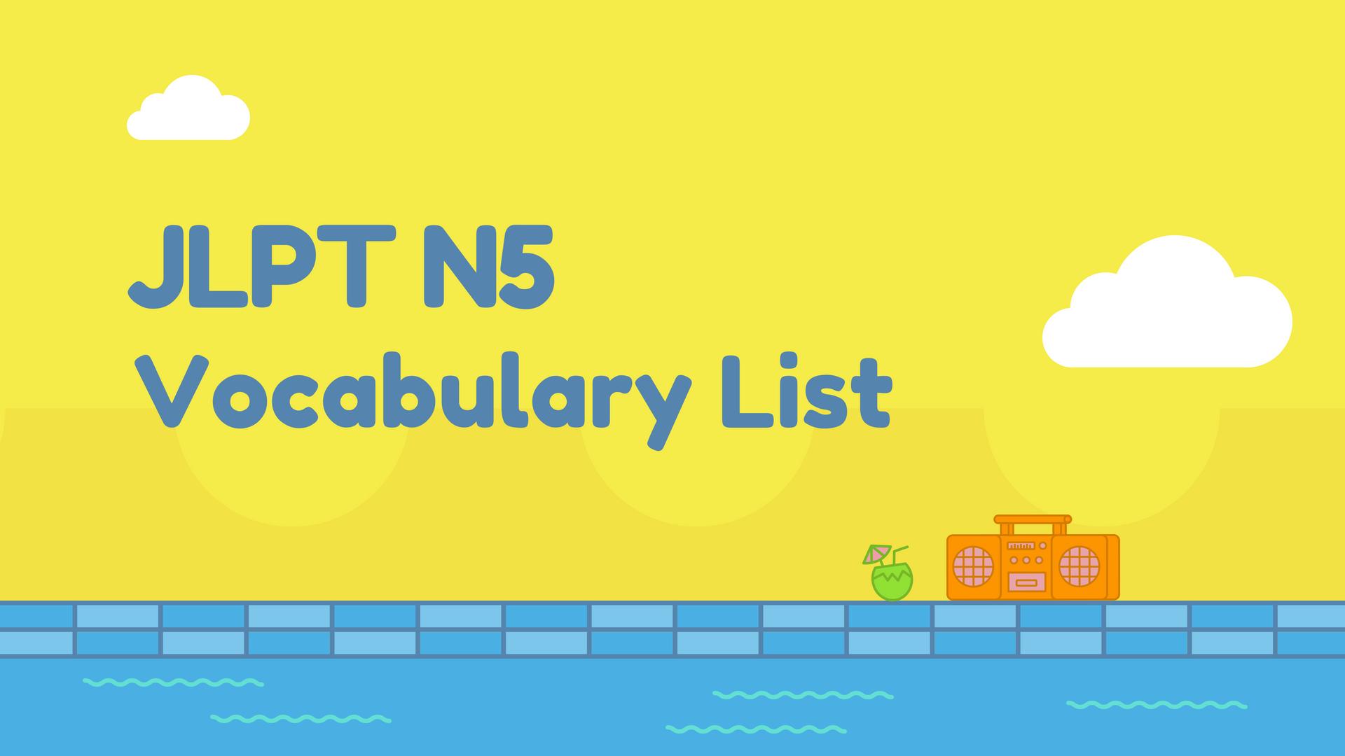 【JLPT N5】Vocabulary List