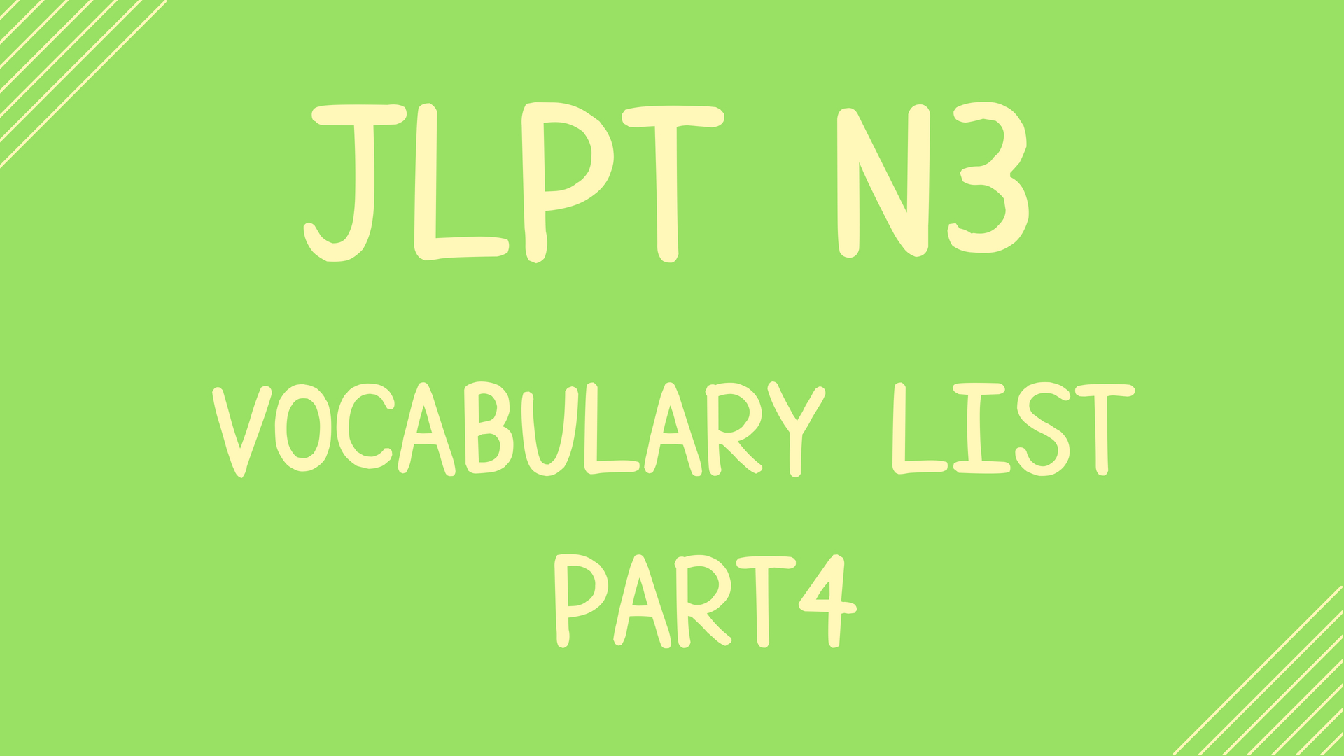 【JLPT N3】Vocabulary List Part4