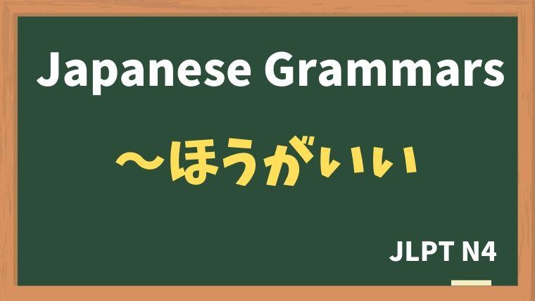 【JLPT N4 Grammar】〜ほうがいい