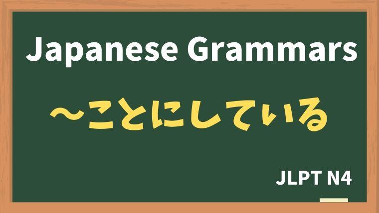 【JLPT N4 Grammar】〜ことにしている