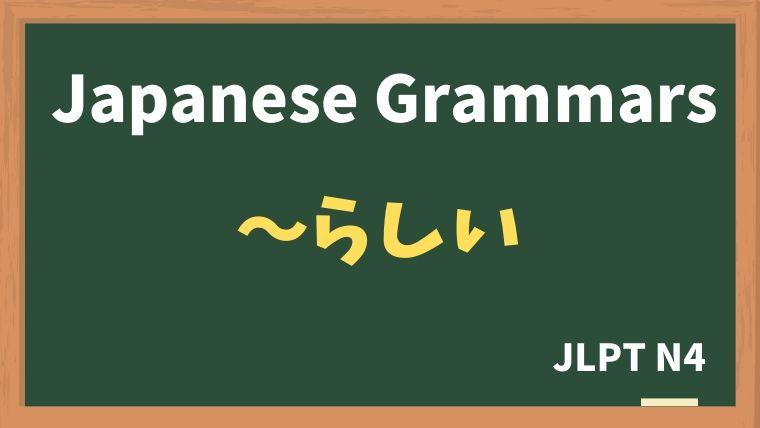 【JLPT N4 Grammar】〜らしい