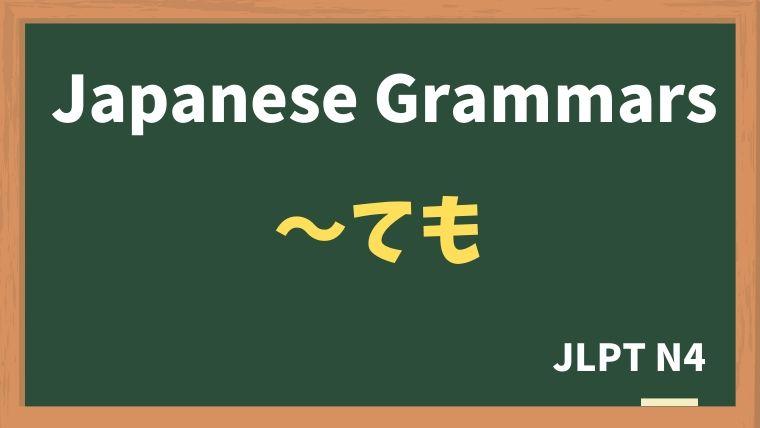 【JLPT N4 Grammar】〜ても