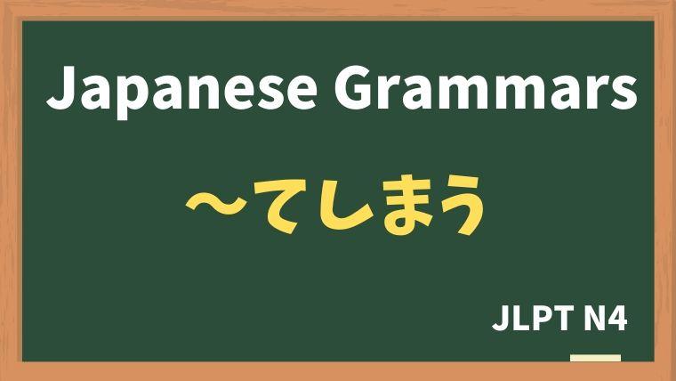【JLPT N4 Grammar】〜てしまう