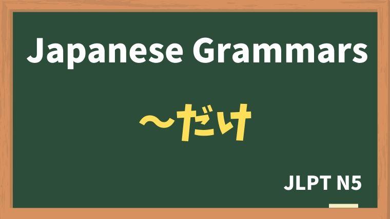 【JLPT N5 Grammar】〜だけ