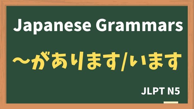 【JLPT N5 Grammar】〜があります / います