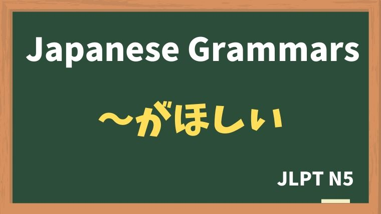 【JLPT N5 Grammar】〜がほしい