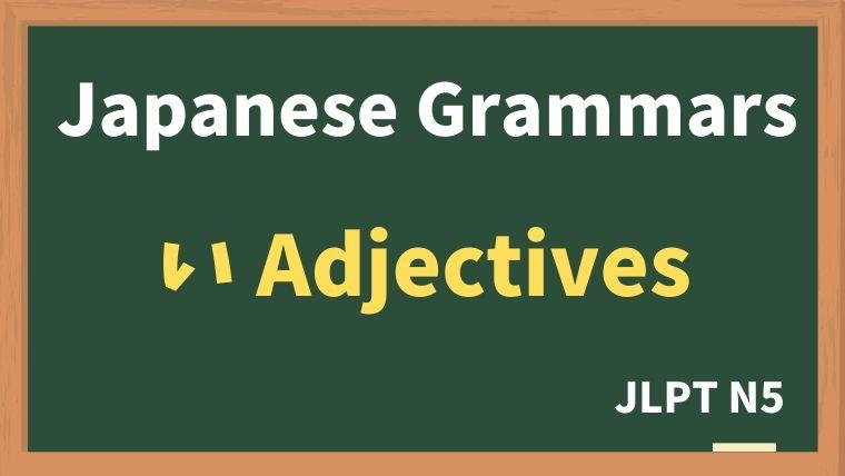 【JLPT N5 Grammar】い-けいようし:i - adjectives
