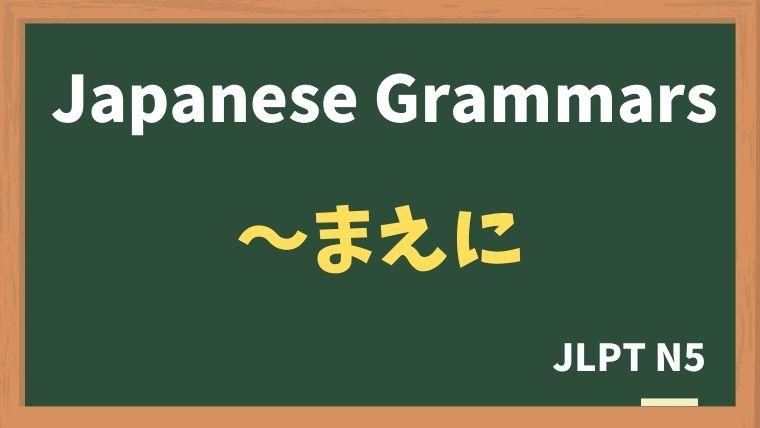 【JLPT N5 Grammar】〜まえに