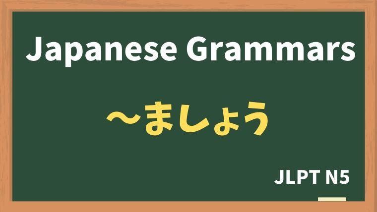 【JLPT N5 Grammar】〜ましょう
