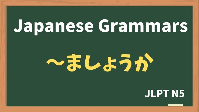 【JLPT N5 Grammar】〜ましょうか