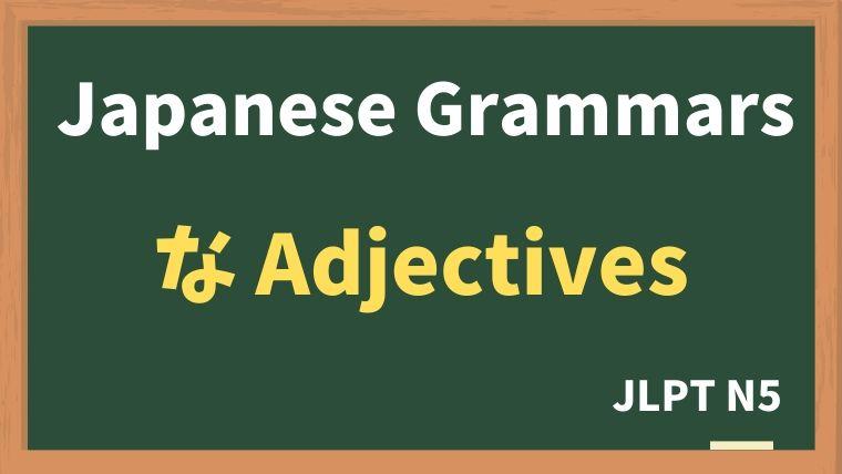 【JLPT N5 Grammar】な-けいようし:na - adjectives