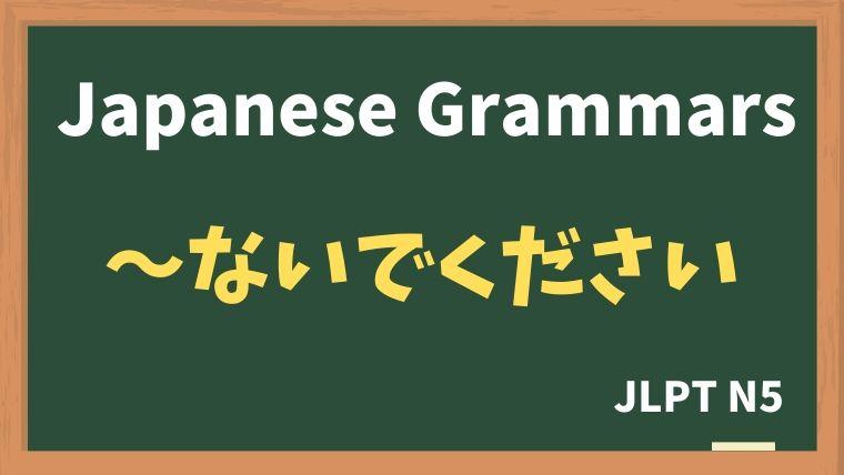 【JLPT N5 Grammar】〜ないでください