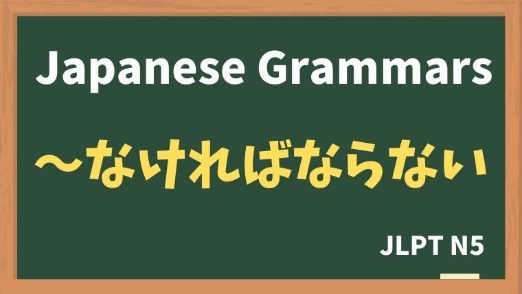 【JLPT N5 Grammar】〜なければならない(〜nakereba naranai)