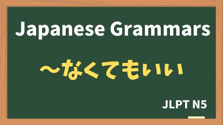 【JLPT N5 Grammar】〜なくてもいい