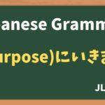 "【JLPT N5 Grammar】The particle ""に"""