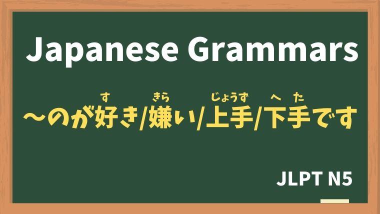 【JLPT N5 Grammar】〜のがすきです / きらいです / じょうずです / へたです
