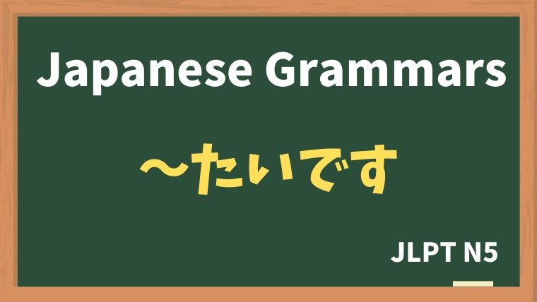 【JLPT N5 Grammar】〜たいです