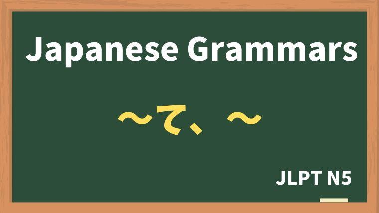 【JLPT N5 Grammar】〜て、〜