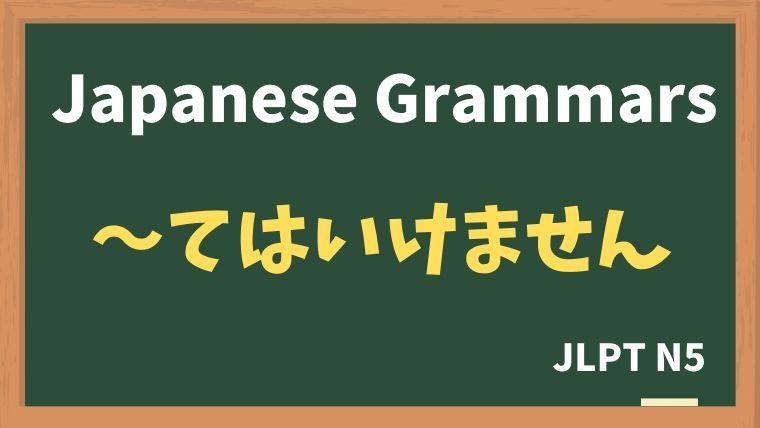【JLPT N5 Grammar】〜てはいけません