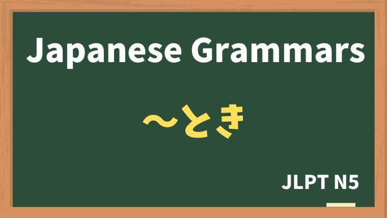 【JLPT N5 Grammar】〜とき