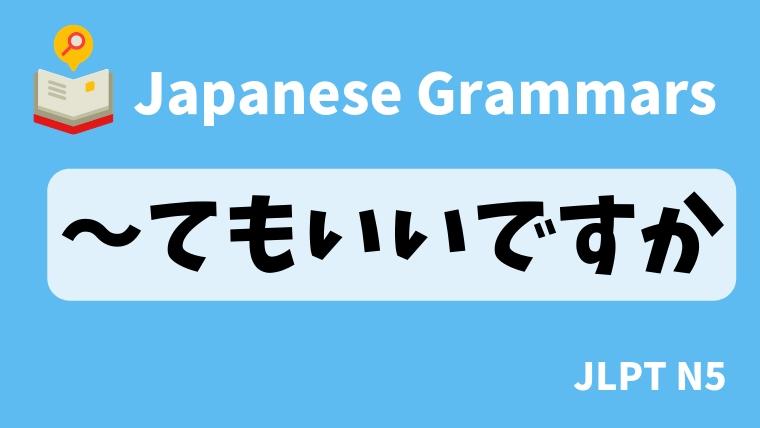【JLPT N5 Grammar】〜てもいいですか