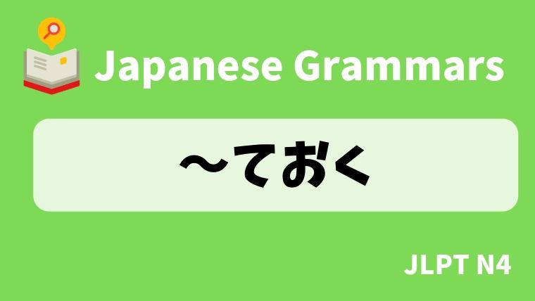 【JLPT N4 Grammar】〜ておく