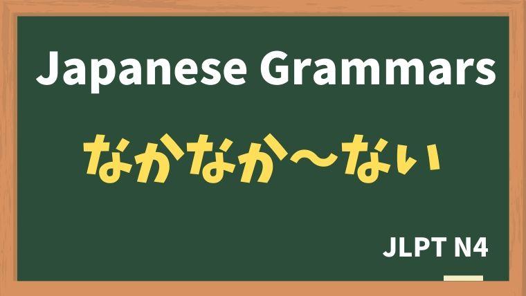 【JLPT Grammar N4】なかなか〜ない