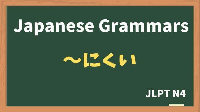 【JLPT N4 Grammar】〜にくい(〜nikui)