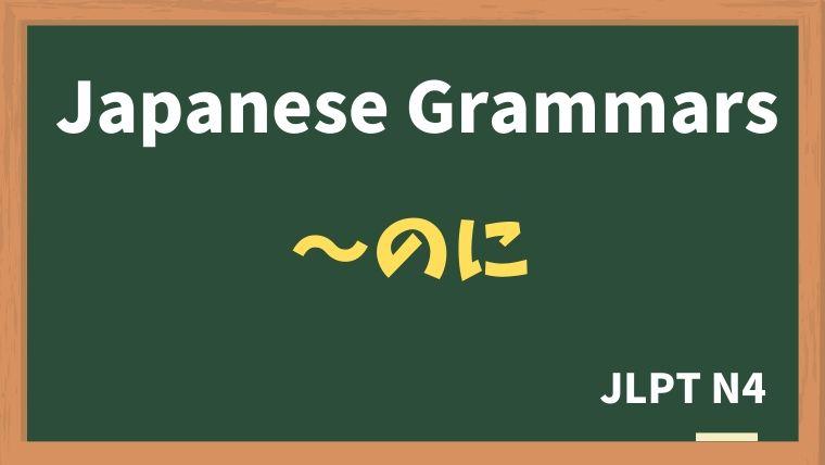 【JLPT N4 Grammar】〜のに