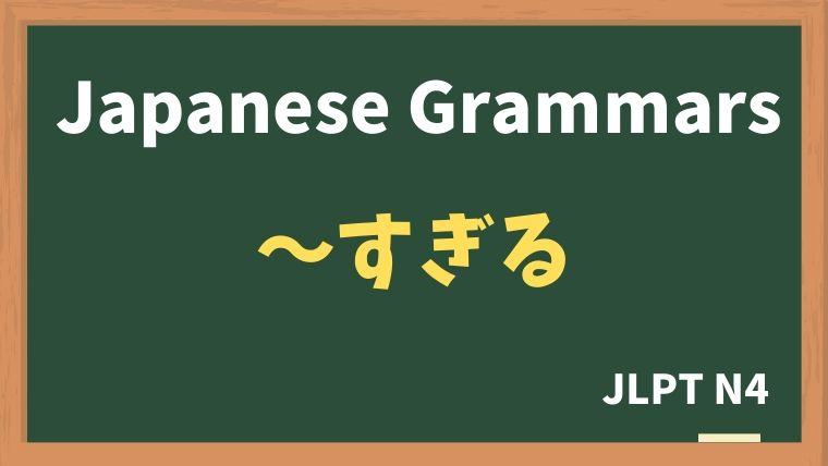【JLPT N4 Grammar】〜すぎる