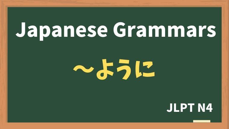 【JLPT N4 Grammar】〜ように