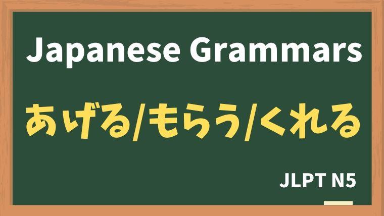 【JLPT N5 Grammar】あげる /  もらう / くれる