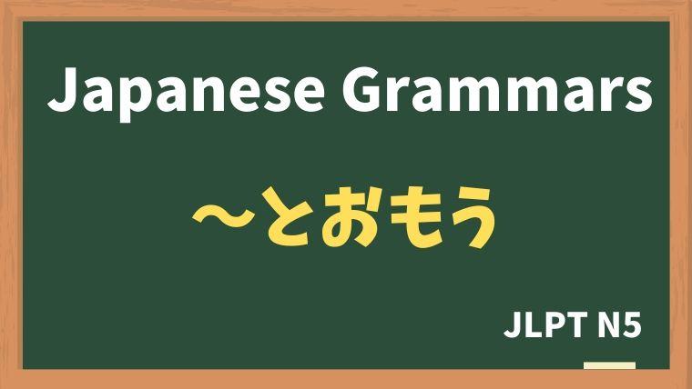 【JLPT N5 Grammar】〜とおもう