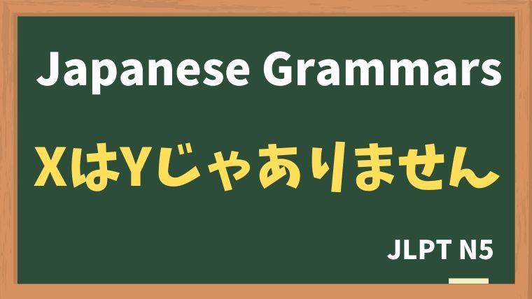 【JLPT N5 Grammar】XはYじゃありません