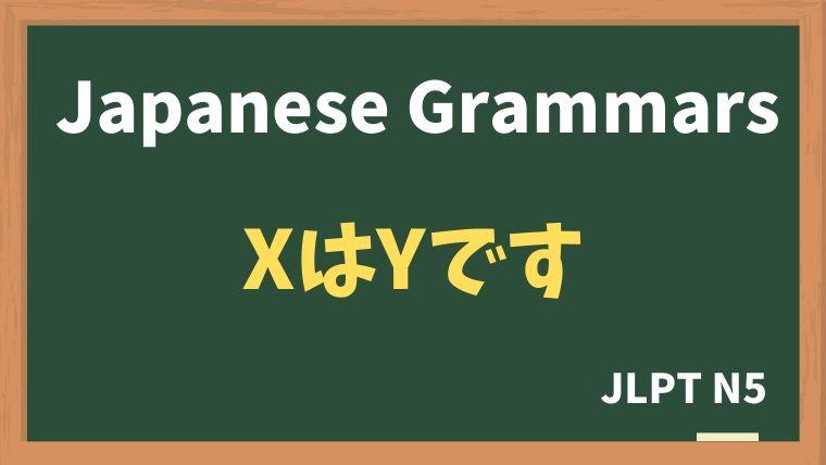 【JLPT N5 Grammar】XはYです