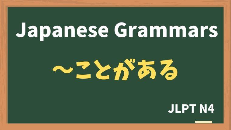 【JLPT N4 Grammar】〜ことがある / 〜こともある