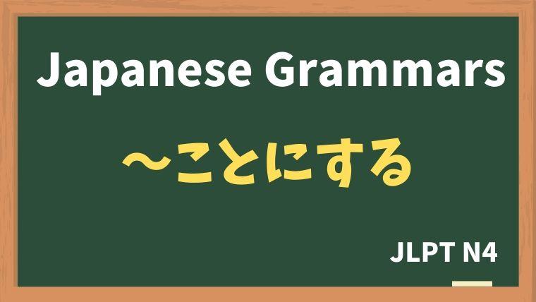 【JLPT N4 Grammar】〜ことにする