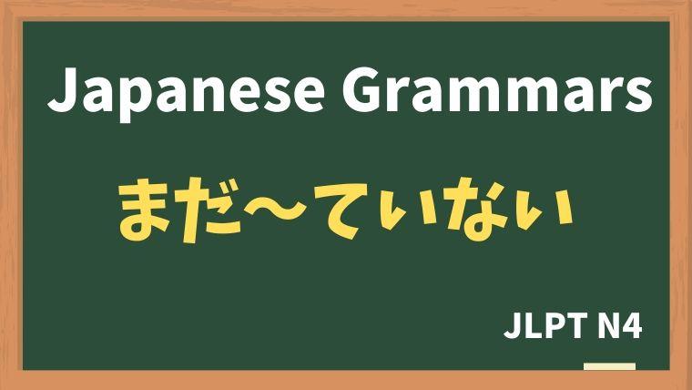 【JLPT N4 Grammar】まだ〜ていない