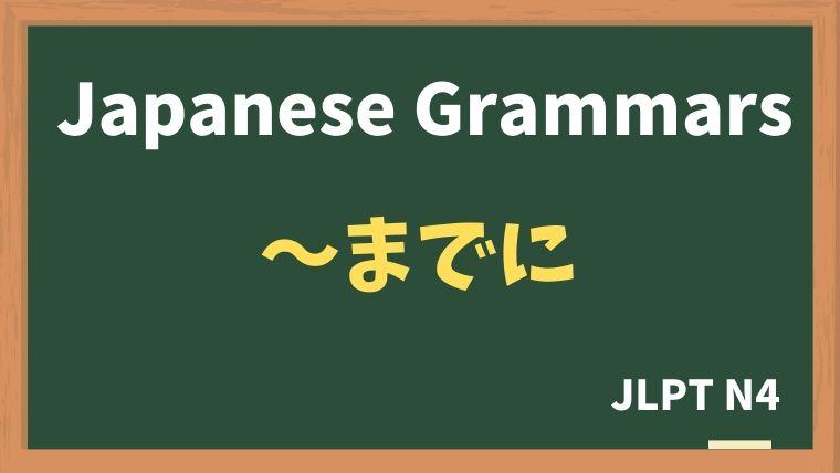 【JLPT N4 Grammar】〜までに