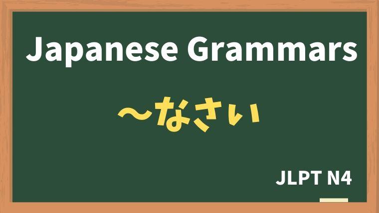 【JLPT N4 Grammar】〜なさい