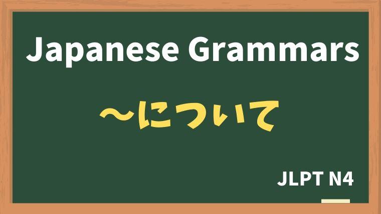 【JLPT N4 Grammar】〜について