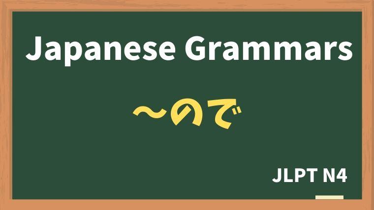 【JLPT N4 Grammar】〜ので