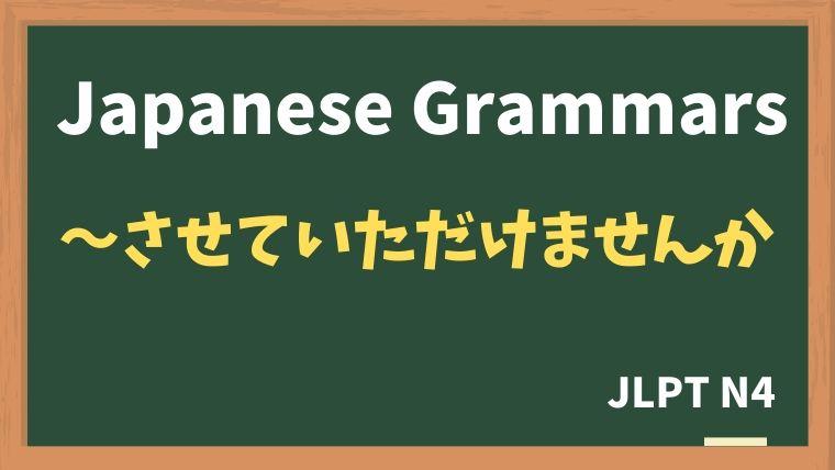【JLPT N4 Grammar】〜させていただけませんか