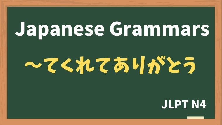 【JLPT N4 Grammar】〜てくれてありがとう