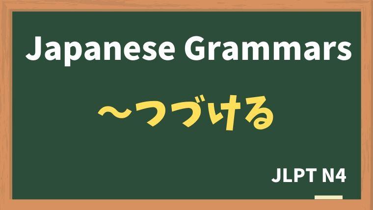 【JLPT N4 Grammar】〜つづける
