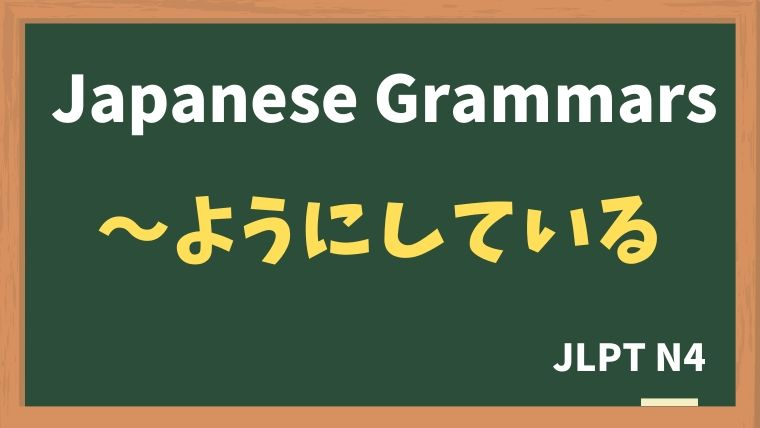 【JLPT N4 Grammar】〜ようにしている