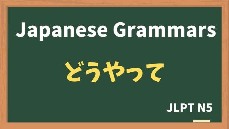 【JLPT N5 Grammar】どうやって